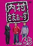 内村さまぁ~ず vol.65[DVD]