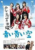 青い青い空[DVD]