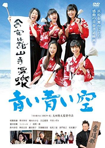 青い青い空 [DVD]