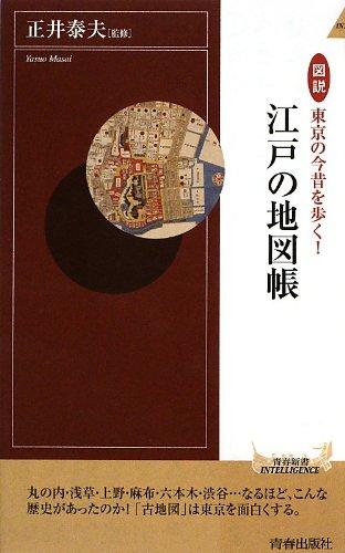図説 東京の今昔を歩く!江戸の地図帳 (青春新書INTELLIGENCE)