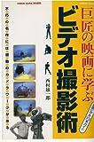 巨匠の映画に学ぶビデオ撮影術 (Gakken Mook)