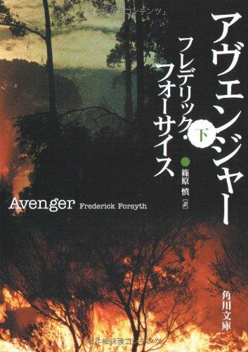 アヴェンジャー〈下〉 (角川文庫)の詳細を見る