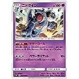 ポケモンカードゲーム SM9 041/095 ニドクイン 超 (U アンコモン) 拡張パック タッグボルト