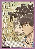 五佰年BOX(4.5) ?Special Episode? (イブニングコミックス)