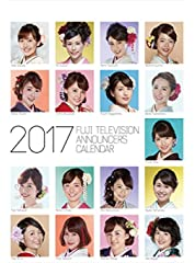FUJI TELEVISION ANNOUNCERS CALENDAR 2017