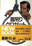 首吊りクロゼット (角川文庫)