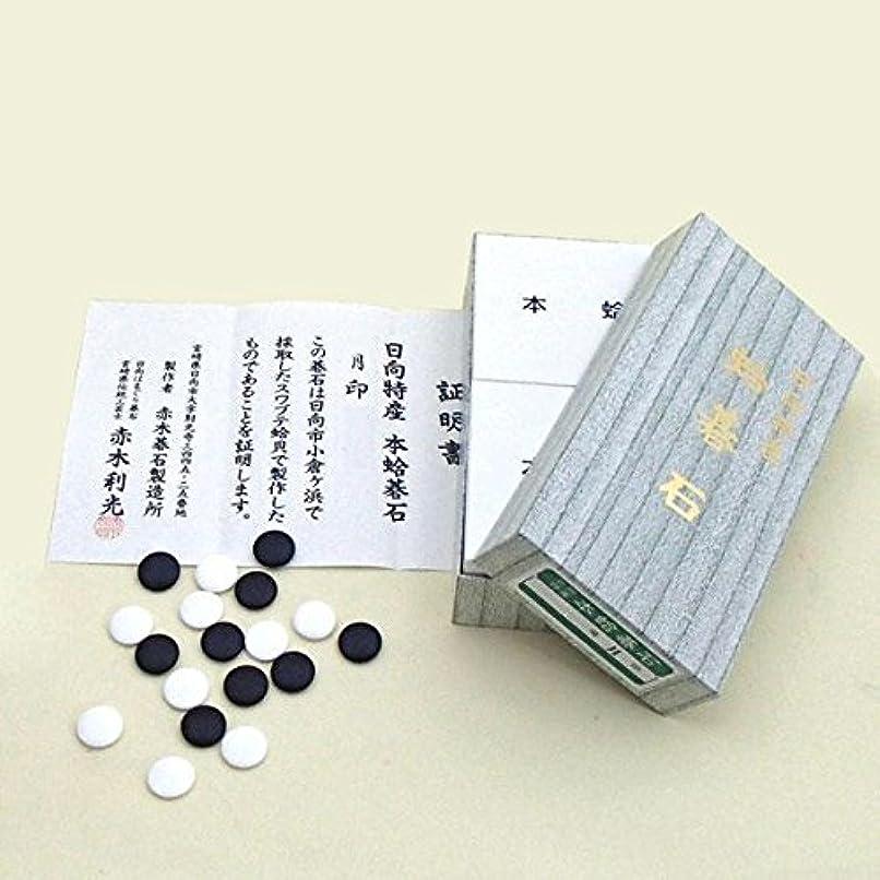 ラウンジスケジュールデザート蛤碁石 日向特産月印 25号(厚さ約7.0mm)