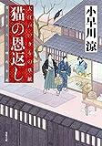 猫の恩返し-大江戸いきもの草紙(2) (双葉文庫)