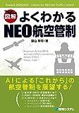 よくわかるNEO航空管制