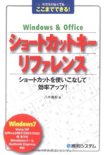 Windows&Officeショートカットキーリファレンスの詳細を見る