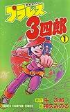 プラレス3四郎 / 牛 次郎 のシリーズ情報を見る
