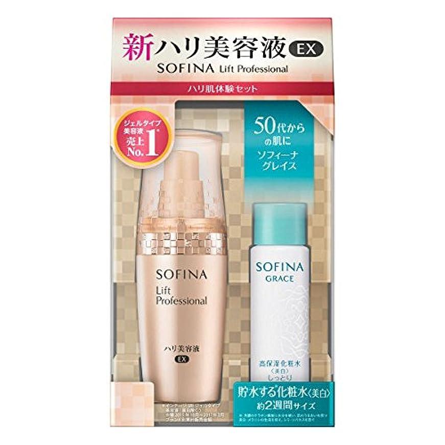 弱める光沢矩形SOFINA(ソフィーナ) リフトプロフェッショナル ハリ美容液 40g + ソフィーナグレイス高保湿化粧水 30mL 付き