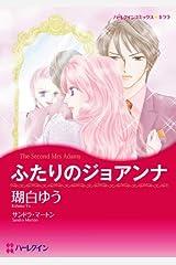 ふたりのジョアンナ (ハーレクインコミックス) Kindle版