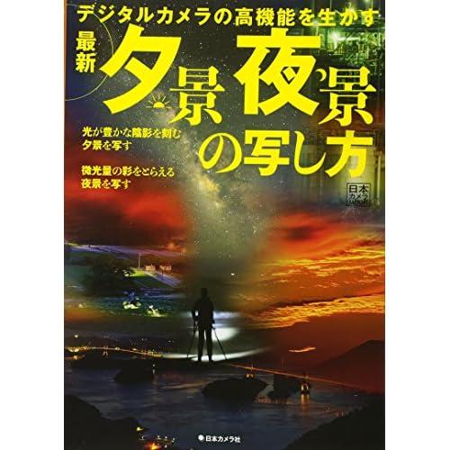 最新 夕景夜景の写し方 (日本カメラMOOK)