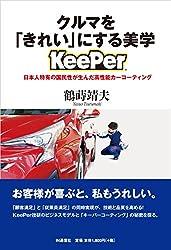クルマを「きれい」にする美学【KeePer】: 日本人特有の国民性が生んだ高性能カーコーティング