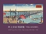 井上安治 版画集「明治の東京風景」
