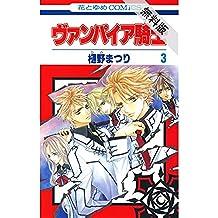 ヴァンパイア騎士(ナイト)【期間限定無料版】 3 (花とゆめコミックス)