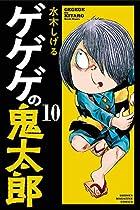 ゲゲゲの鬼太郎 第10巻