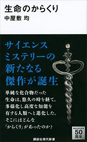 生命のからくり (講談社現代新書)の詳細を見る