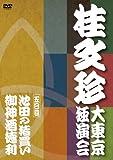 桂文珍 大東京独演会 <五日目> 池田の猪買い/御神酒徳利[DVD]