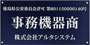 古物商プレート 標識 オーダーメイド アクリル製 (紺色) 簡易スタンド付き