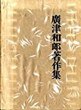広津和郎著作集〈第4巻〉中期作品集 (1959年)