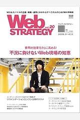 Web STRATEGY vol.20 (インプレスムック) ムック