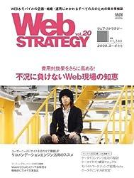 Web STRATEGY vol.20 (インプレスムック)