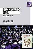 かもがわ出版 和久田 薫 『女工哀史』の誕生 (未来への歴史)の画像
