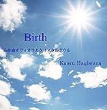 Birth~心を癒すヴィオラとクリスタルボウル~