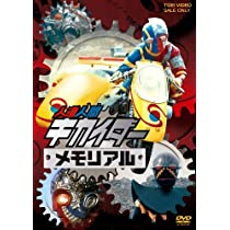 Sci-Fi Live Action - Android Kikaider (Jinzo Ningen Kikaider) Memorial [Japan DVD] DSTD-3718