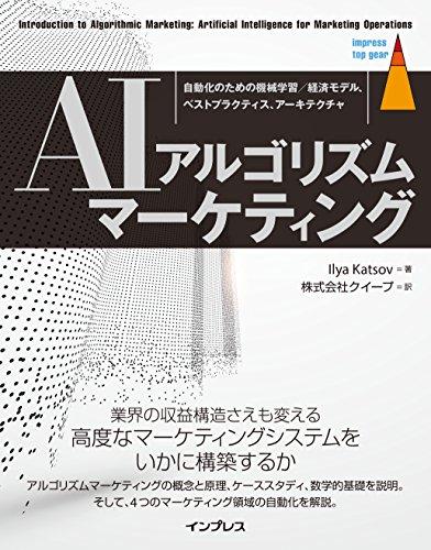 [画像:AIアルゴリズムマーケティング 自動化のための機械学習/経済モデル、ベストプラクティス、アーキテクチャ (impress top gear)]