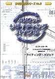 ハリウッド・リライティング・バイブル (夢を語る技術シリーズ)