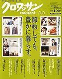 クロワッサン 2011年 2/10号 [雑誌] 画像