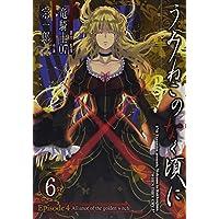 うみねこのなく頃に Episode4:Alliance of the golden witch(6)(完) (ガンガンコミックスONLINE)