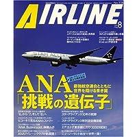 AIRLINE (エアライン) 2007年 08月号 [雑誌]