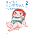 オッス! トン子ちゃん 2 (ポプラ文庫)