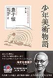 少年美術物語 (豊子愷児童文学シリーズ6)