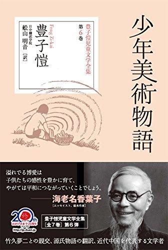 少年美術物語 (豊子愷児童文学シリーズ6)の詳細を見る