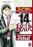 フットサルで日本一になったチームが本当にやっている14の秘訣 (FUTSAL NAVI SERIES+ 10) -
