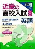 近畿の高校入試 英語 2020年度受験用 (近畿の高校入試シリーズ)