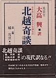 北越奇談―日本海にまつわる不思議な話 (1978年)