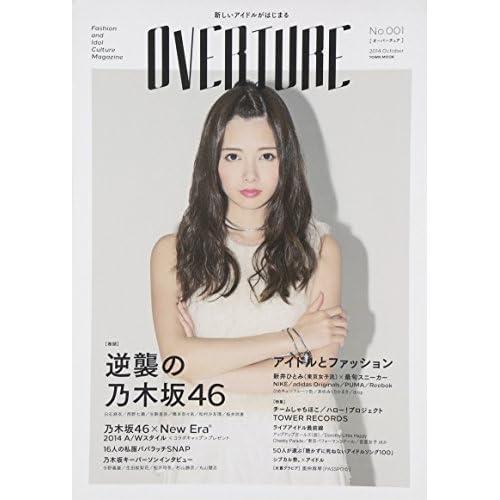 OVERTURE No.001 (タウンムック)