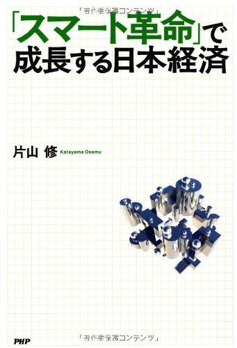 「スマート革命」で成長する日本経済 / 片山 修