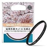 Kenko レンズフィルター MC 1Bスカイライト N 49mm レンズ保護・色調補正用 149485