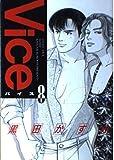 Vice (8) (あすかコミックスDX)
