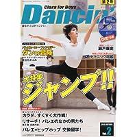 Dancin' (ダンシン) 第2号 Clara(月刊クララ)for Boys 特別付録 DVD レッスン動画集[雑誌]