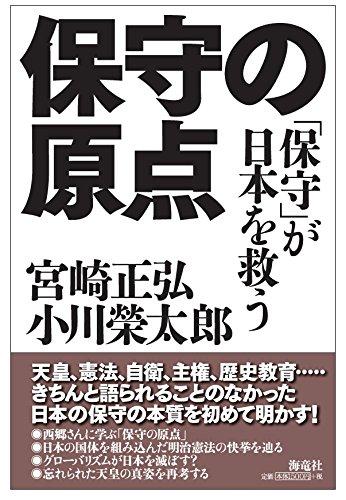 保守の原点――「保守」が日本を救うの詳細を見る