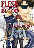 FLESH & BLOOD3 (キャラ文庫)