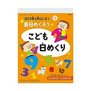 新日本カレンダー 2019年 子ども日めくり カレンダー 日めくり NK8620 (2019年 4月始まり)